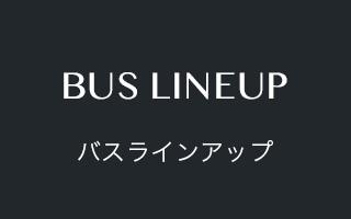 バスラインアップ