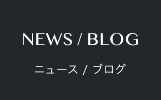 ニュース / ブログ