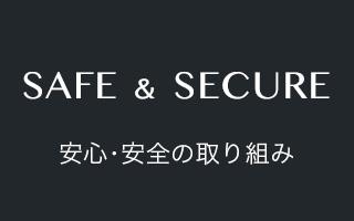 安心・安全の取り組み